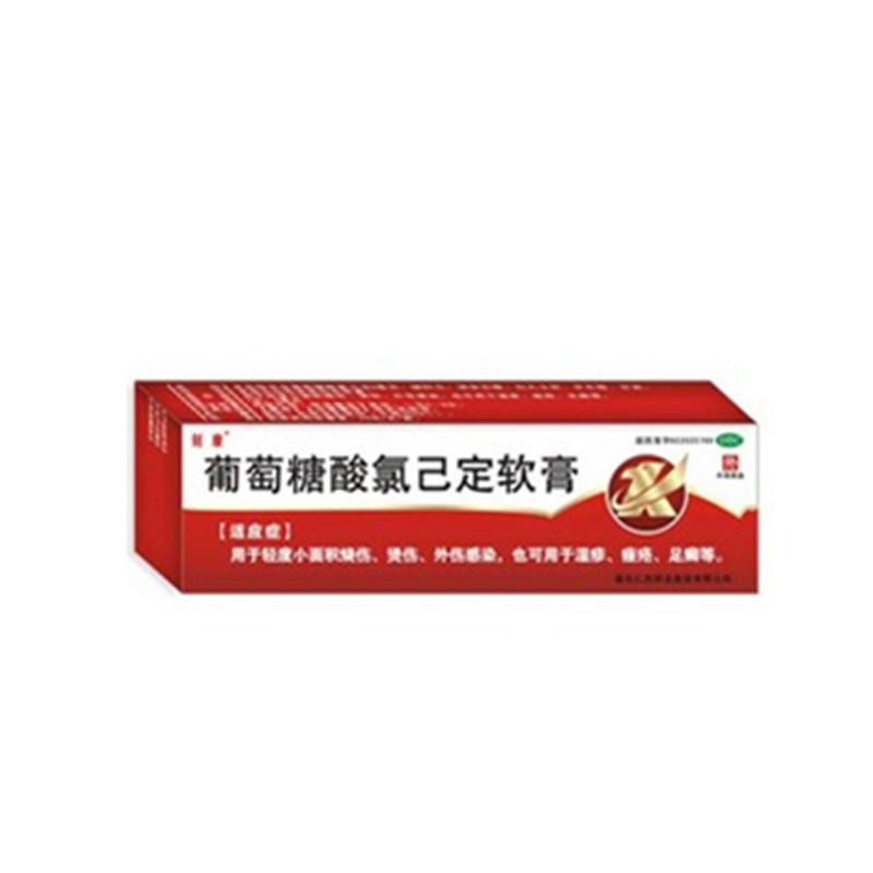 通药制药 葡萄糖酸氯己定软膏