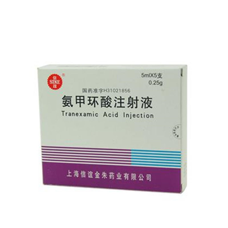上海信谊 氨甲环酸注射液