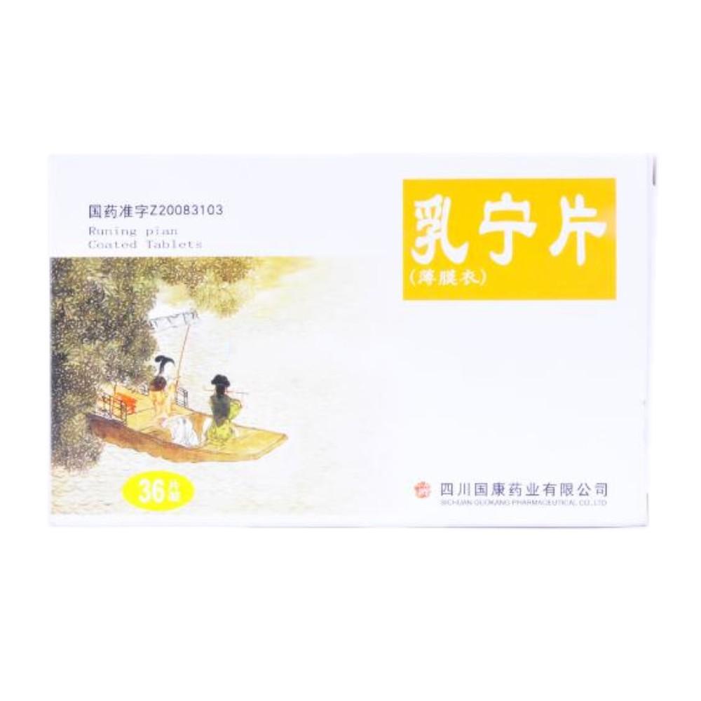 四川国康 乳宁片