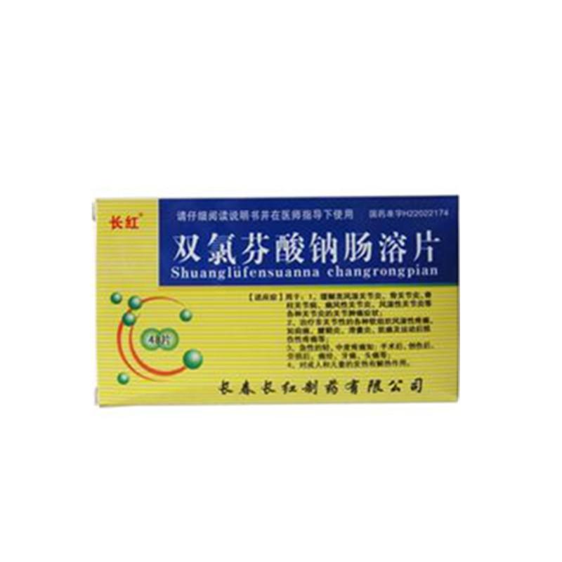 长春长红 双氯芬酸钠肠溶片