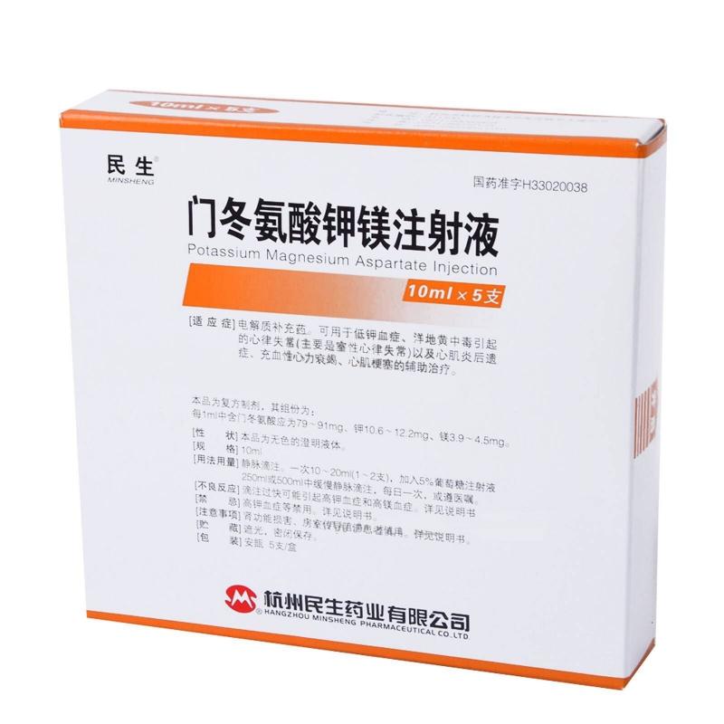 杭州民生 门冬氨酸钾镁注射液