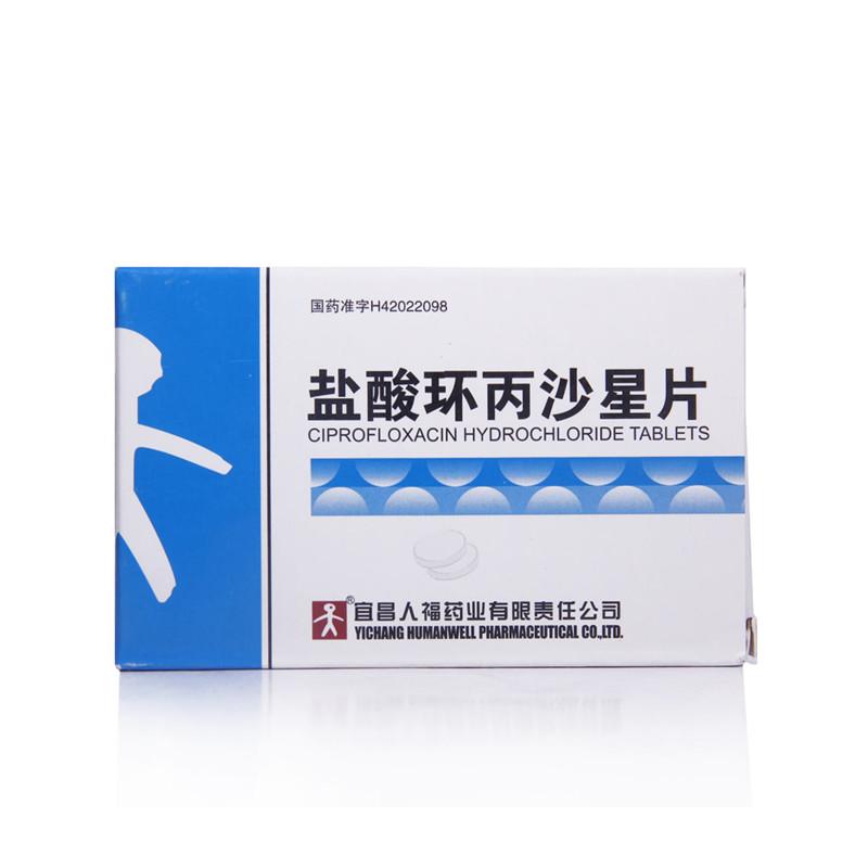 宜昌人福 盐酸环丙沙星片