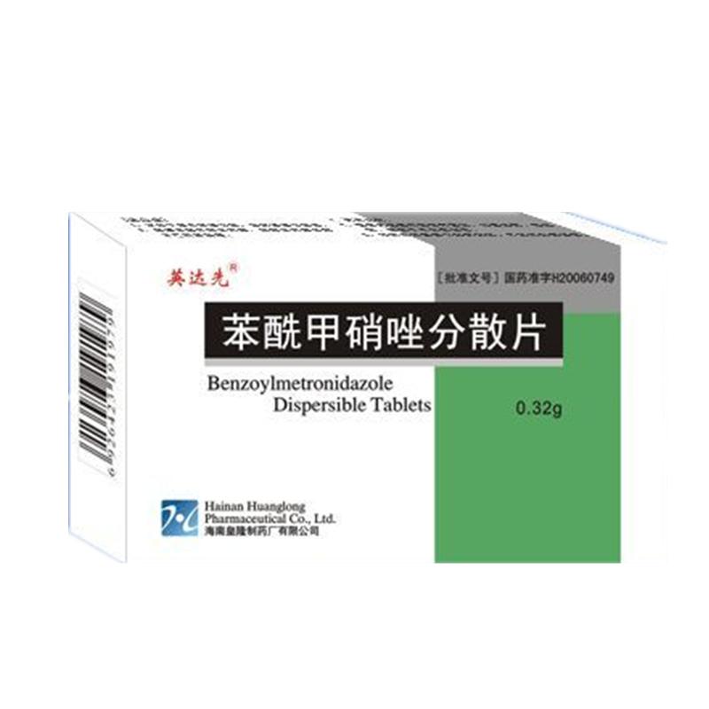 海南皇隆 苯酰甲硝唑分散片