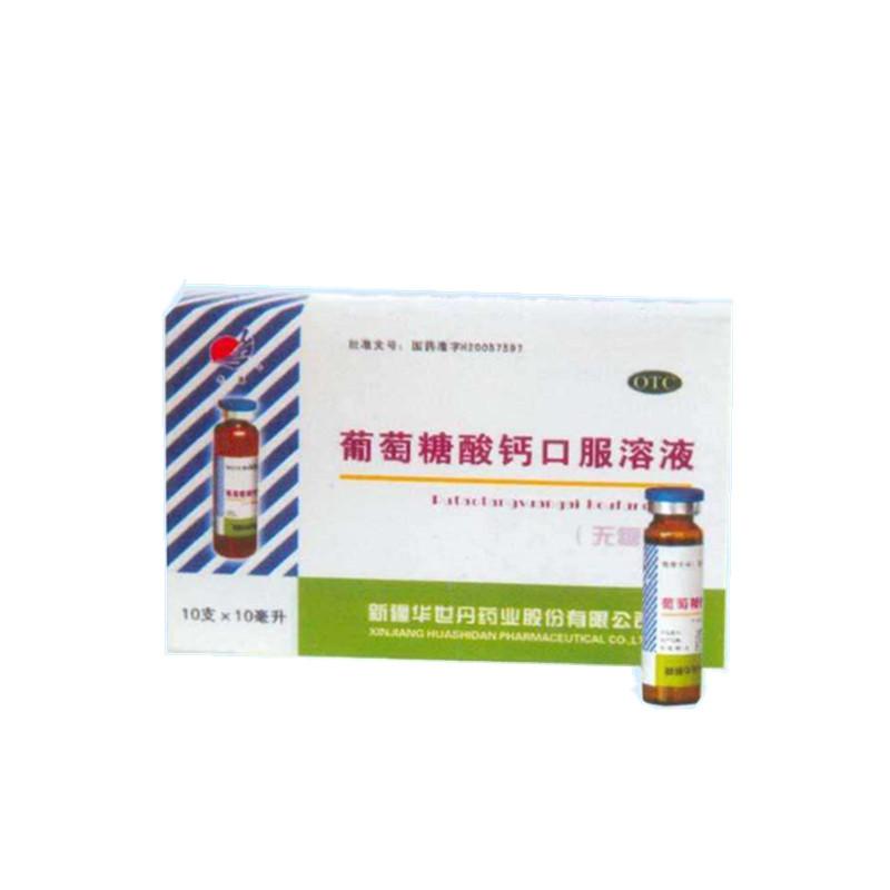 新疆华世丹 葡萄糖酸钙口服溶液(无糖型)