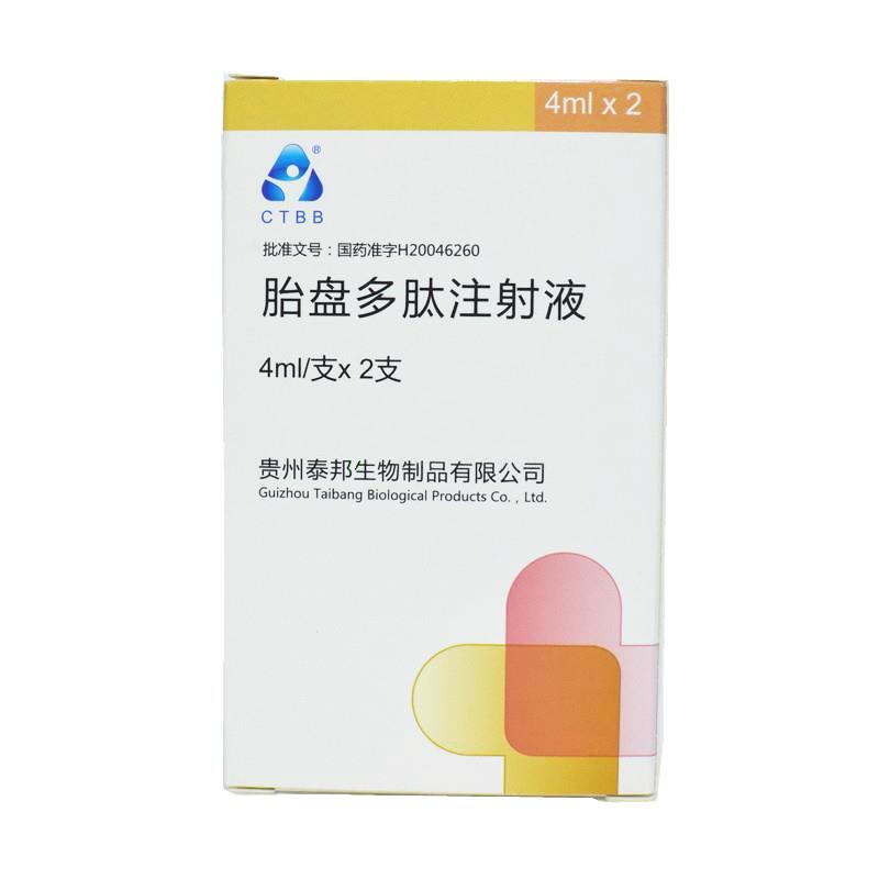 贵州泰邦 胎盘多肽注射液