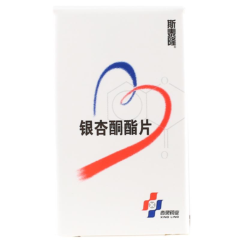 上海上药杏灵科技药业 银杏酮酯片