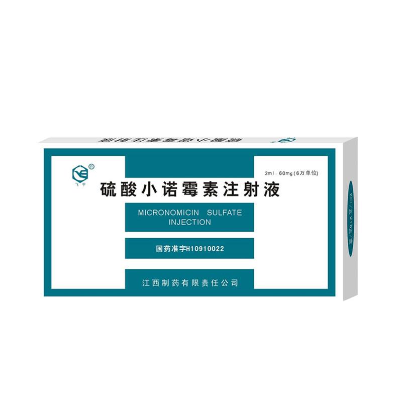 江西制药 硫酸小诺霉素注射液