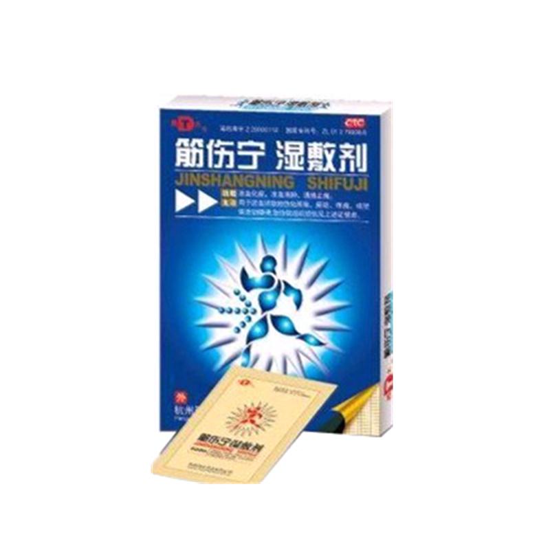 杭州同大 筋伤宁湿敷剂