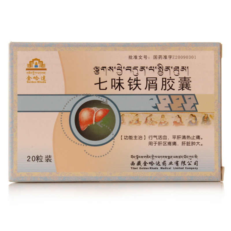 西藏金哈达 七味铁屑胶囊
