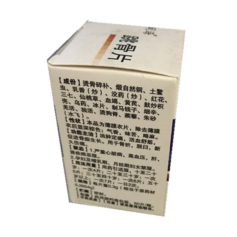 福州闽海 跳骨片