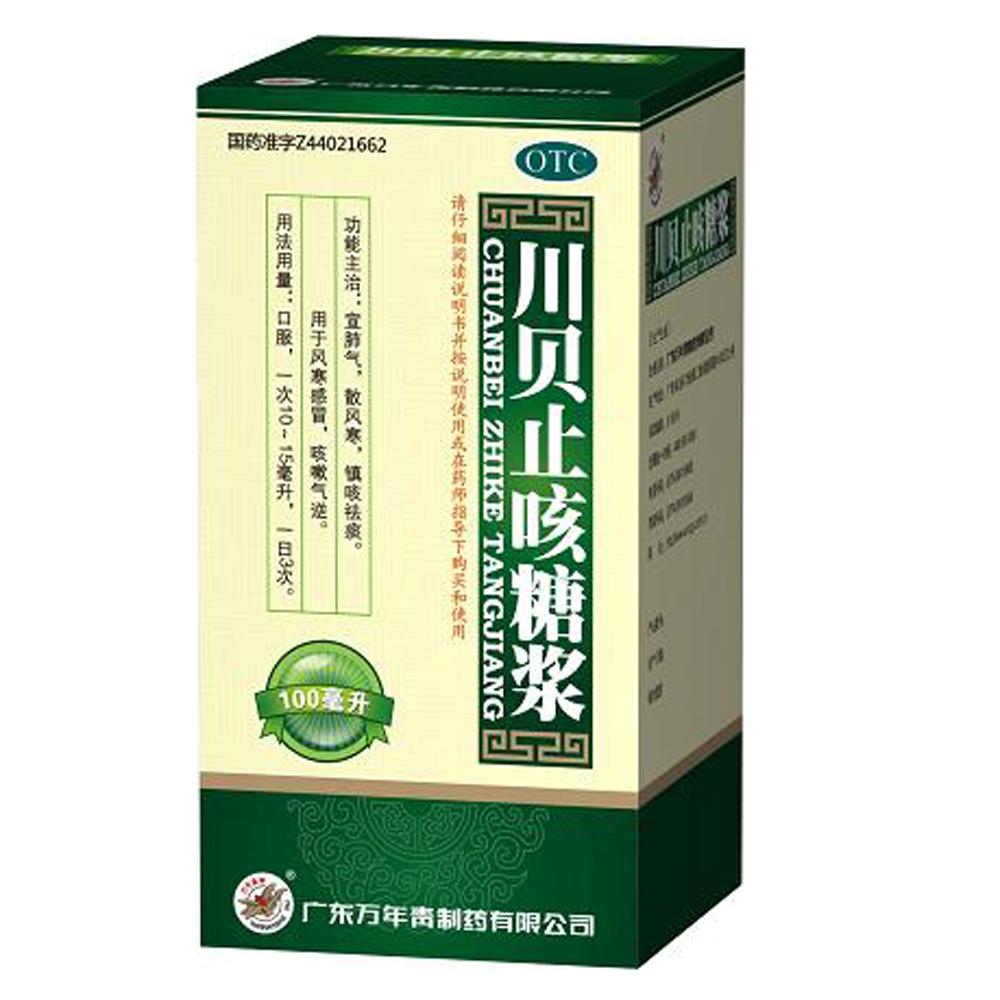 广东万年青 川贝止咳糖浆