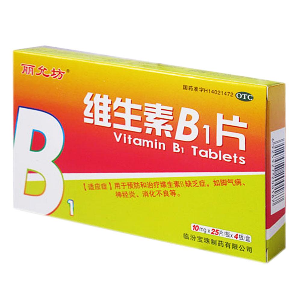 临汾宝珠 维生素B1片