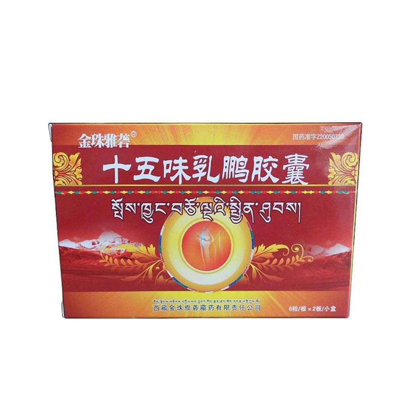 西藏金珠雅砻 十五味乳鹏胶囊