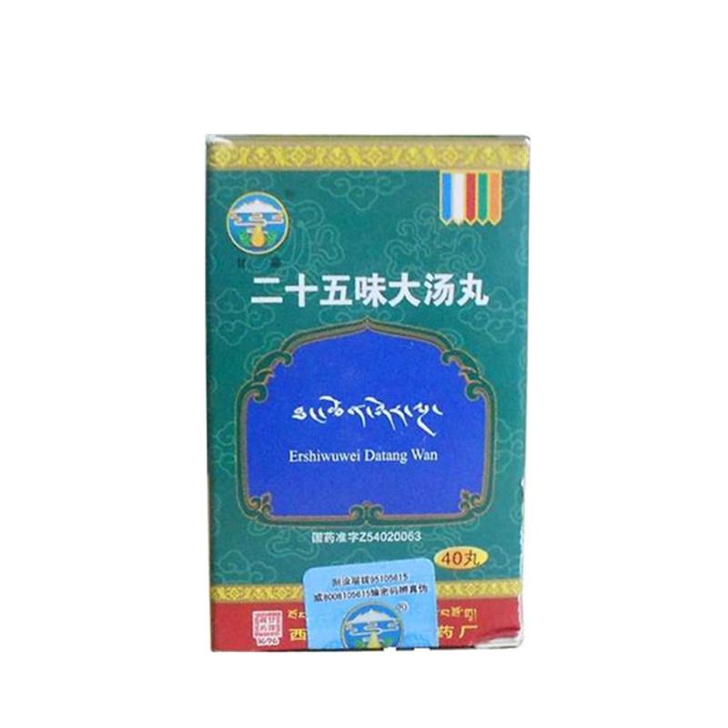 西藏甘露 二十五味大汤丸