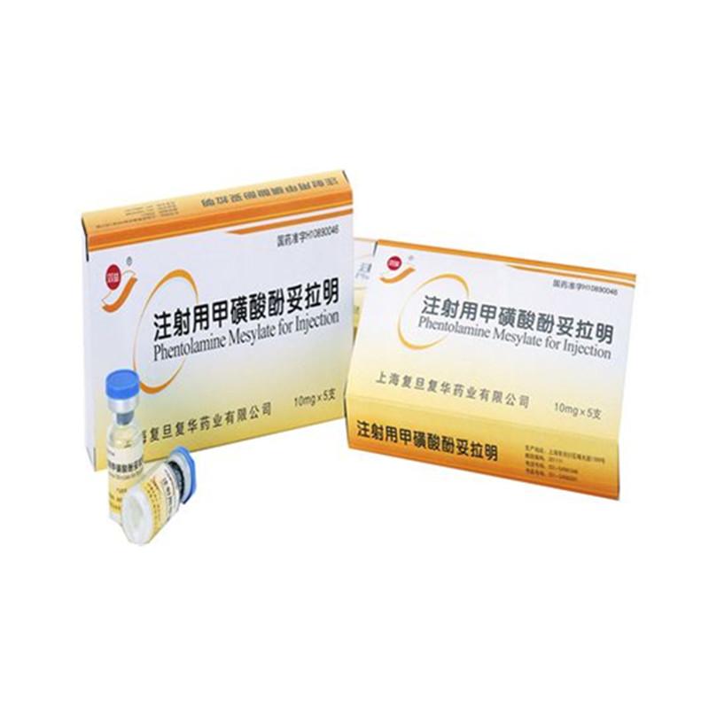上海复华药业 注射用甲磺酸酚妥拉明