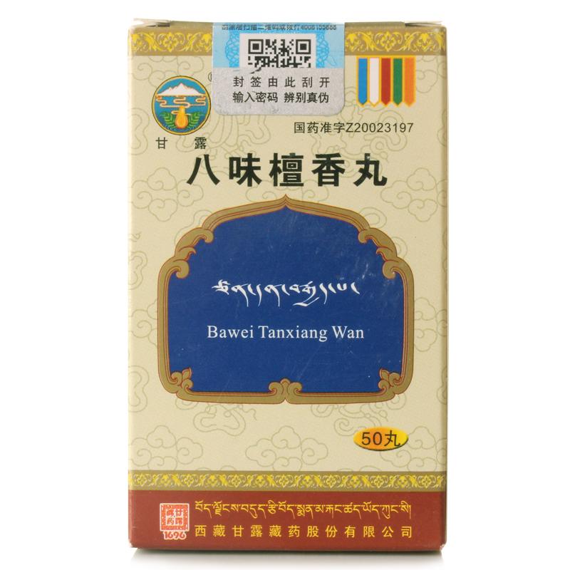 西藏甘露 八味檀香丸