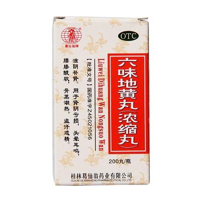 桂林葛仙翁 六味地黄丸