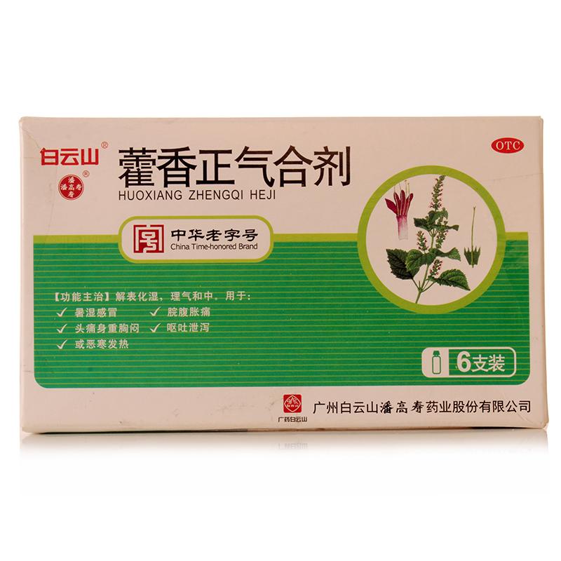 广州白云山潘高寿 藿香正气合剂