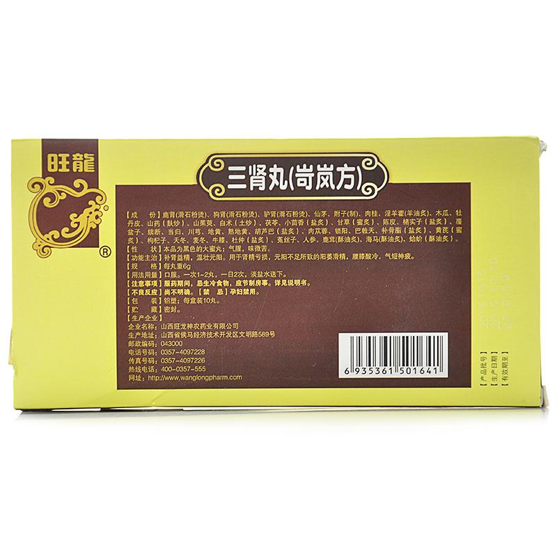 山西旺龙 三肾丸(岢岚方)