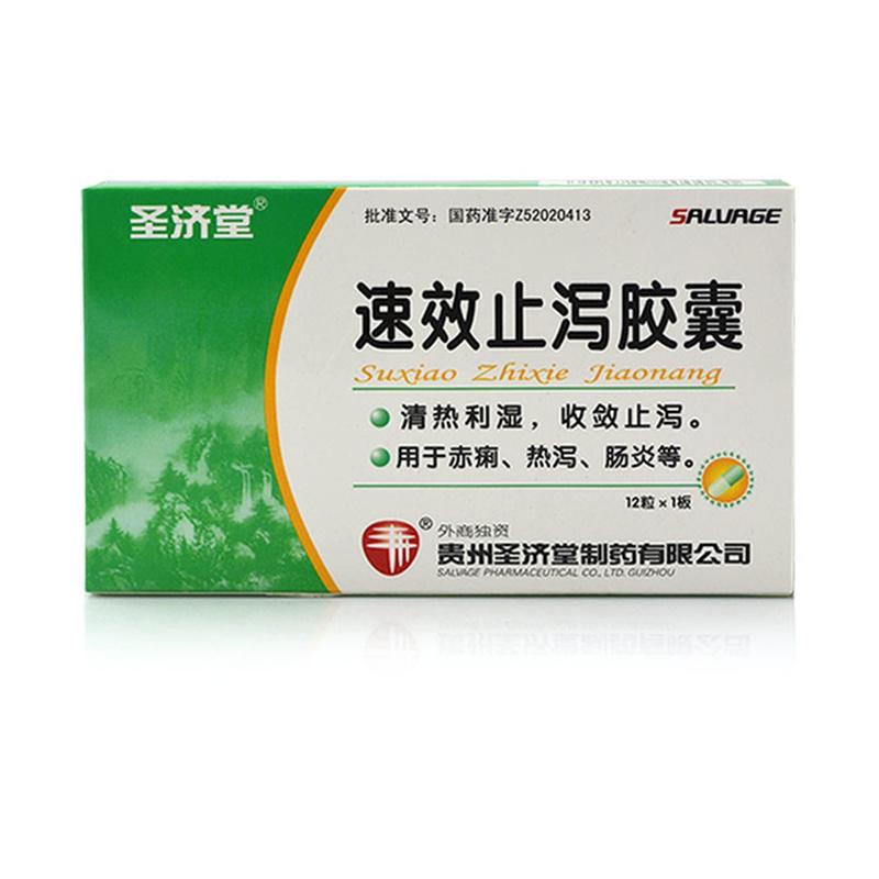 贵州圣济堂 速效止泻胶囊