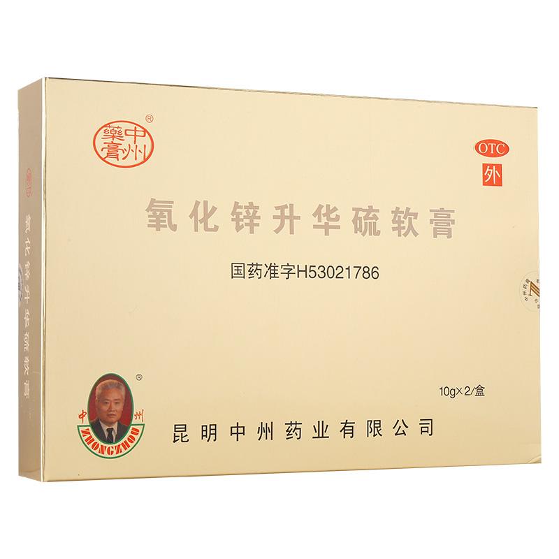 昆明中州 氧化锌升华硫软膏