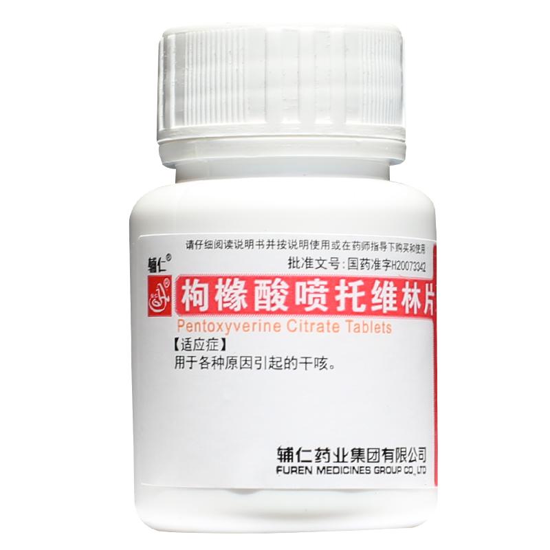 辅仁药业 枸橼酸喷托维林片