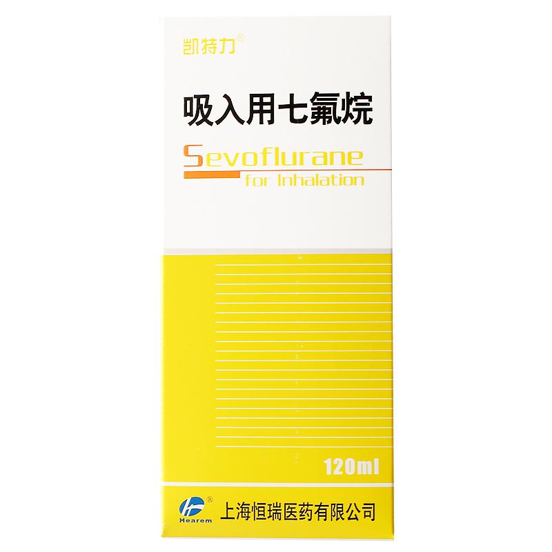 上海恒瑞 吸入用七氟烷