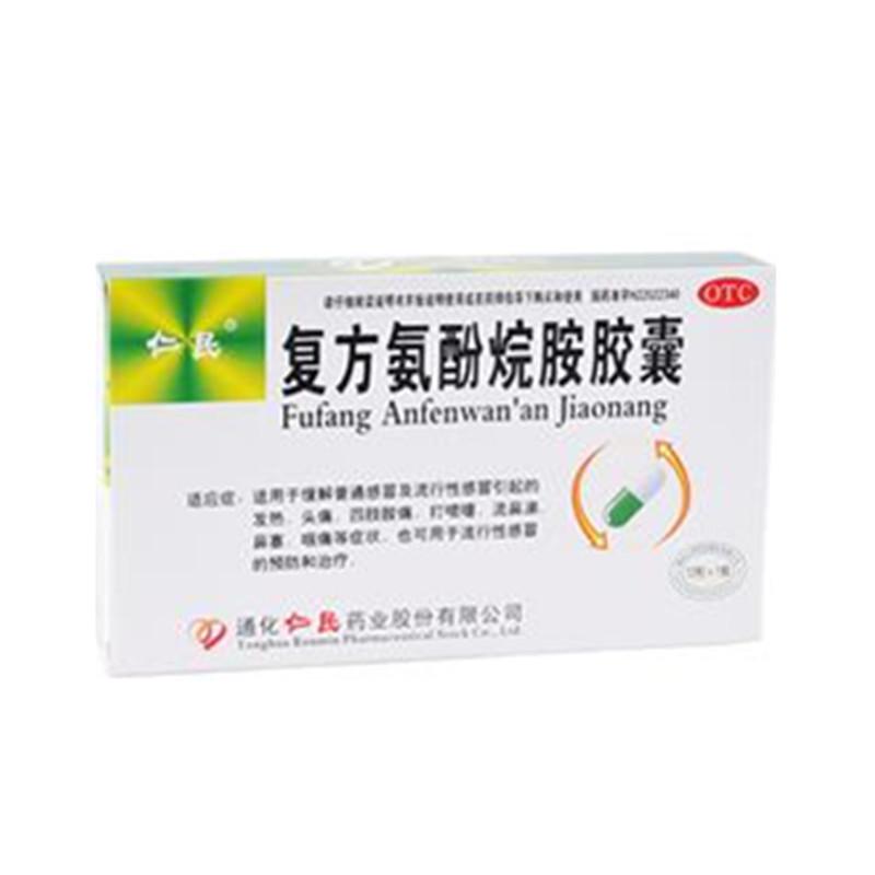 通化仁民 复方氨酚烷胺胶囊