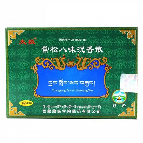 西藏藏药 常松八味沉香散