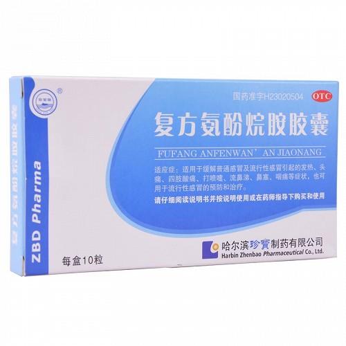 哈尔滨珍宝制药 复方氨酚烷胺胶囊