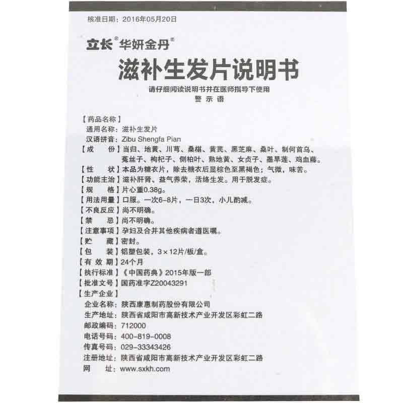 陕西康惠 滋补生发片