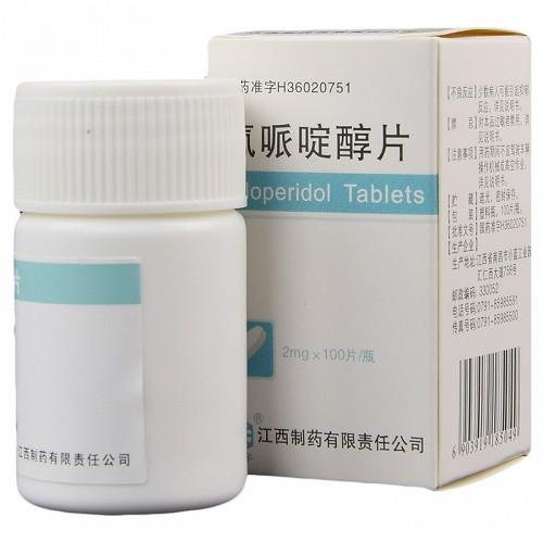 江西制药 氟哌啶醇片