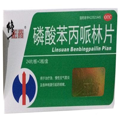 吉林东盟 磷酸苯丙哌林片