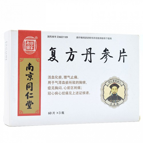 江西九连山 复方丹参片