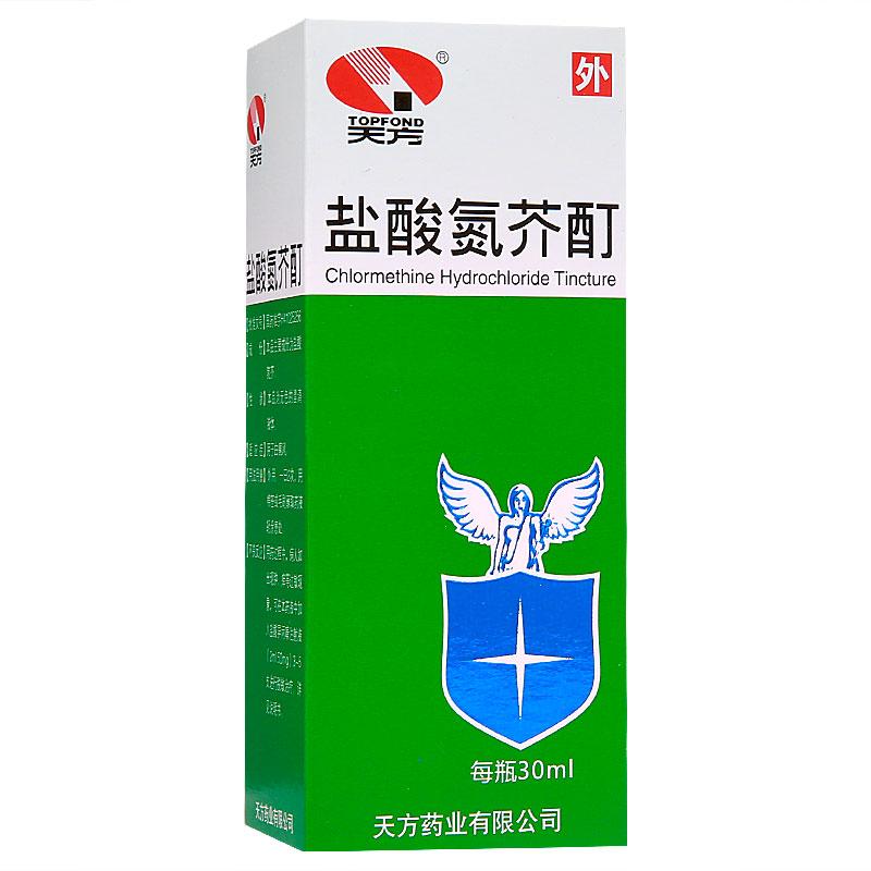天方 盐酸氮芥酊