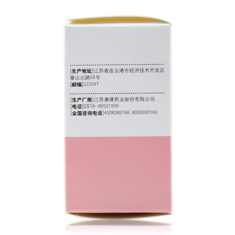康缘 桂枝茯苓胶囊