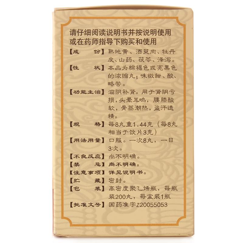 广州白云山和记黄埔中药 六味地黄丸
