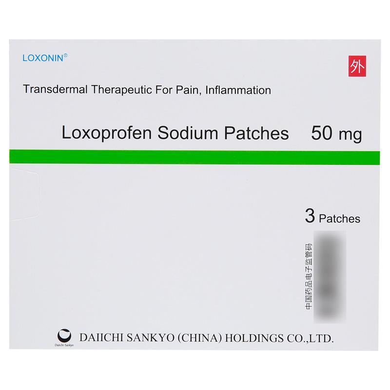 洛索洛芬钠贴剂