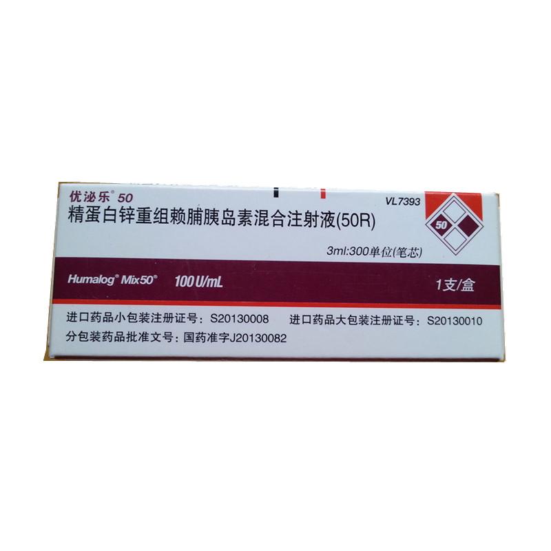优泌乐50(精蛋白锌重组赖脯胰岛素混合注射液(50r))书