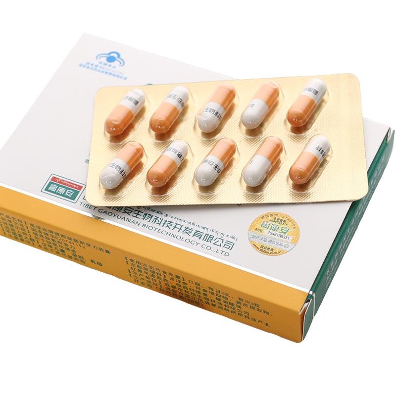西藏高原安生物 高原安牌提高缺氧耐受力胶囊