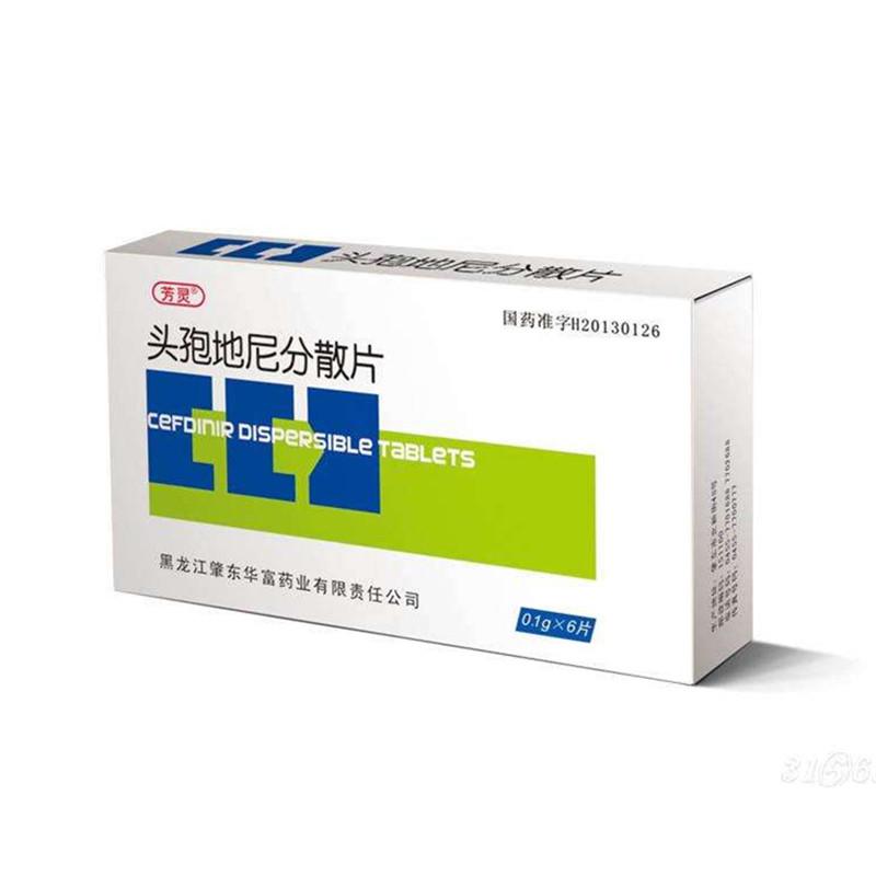 黑龙江肇东华富 头孢地尼分散片