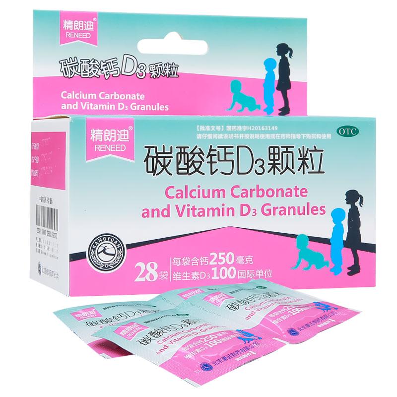 北京振东康远制药 碳酸钙D3颗粒