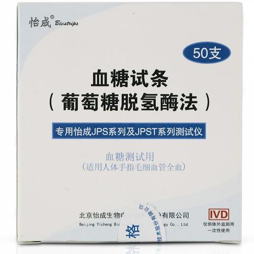 怡成 血酮体试条(D-3-羟丁酸脱氢酶法)(型号:TBS-I型)