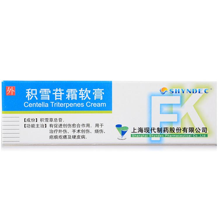 上海现代 积雪苷霜软膏