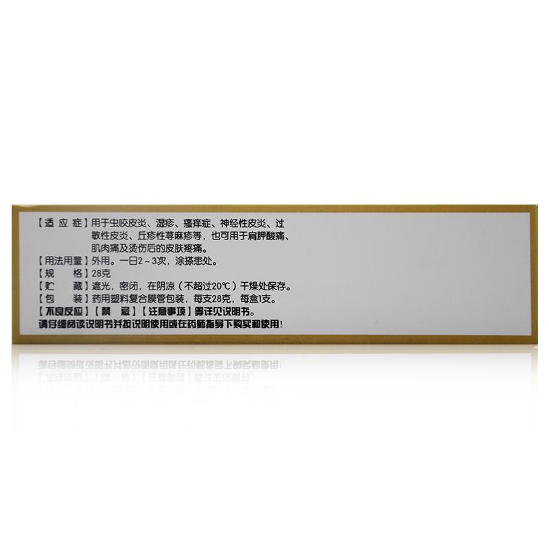 黑龙江天辰药业 复方樟脑乳膏