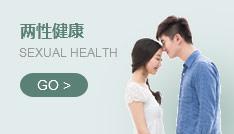 PC-优惠专区-两性健康