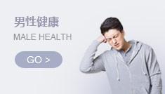 PC-优惠专区-男性健康