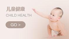 PC-优惠专区-儿童健康