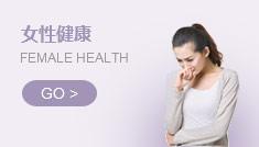 PC-优惠专区-女性健康