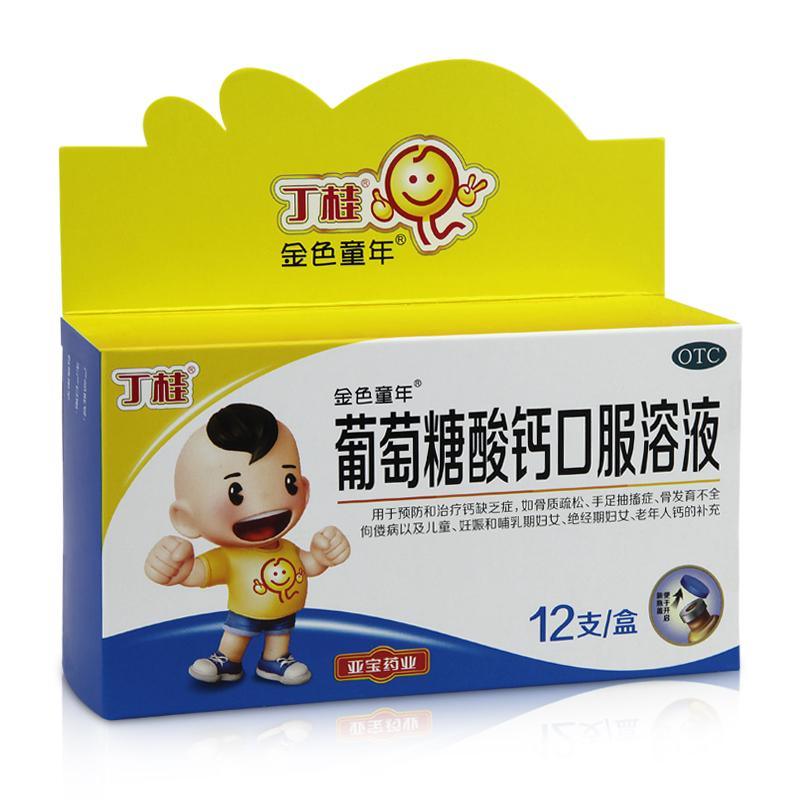 丁桂 葡萄糖酸钙口服溶液